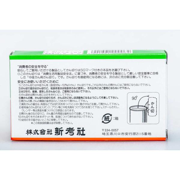 Image of Japanese Can Opener (Ganji Kankiri) 5