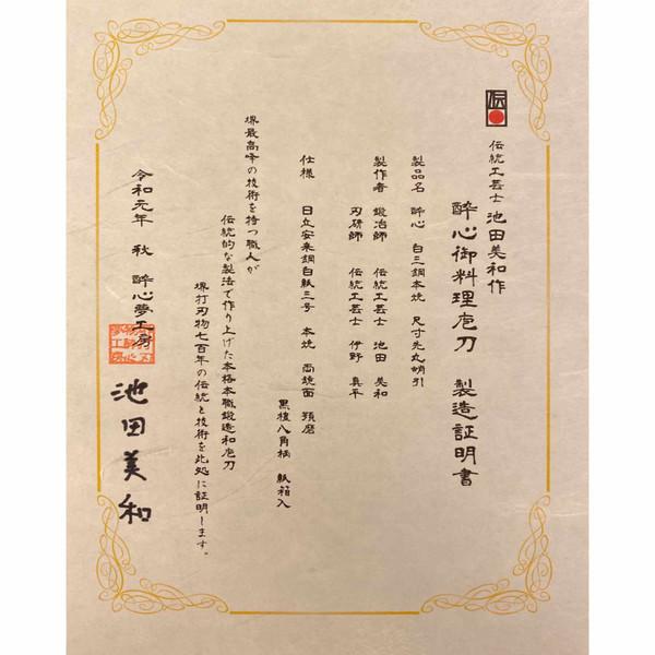 Image of Suisin Honyaki Sakimaru Takobiki w/ Free Silk Fukusa Knife Bag 3