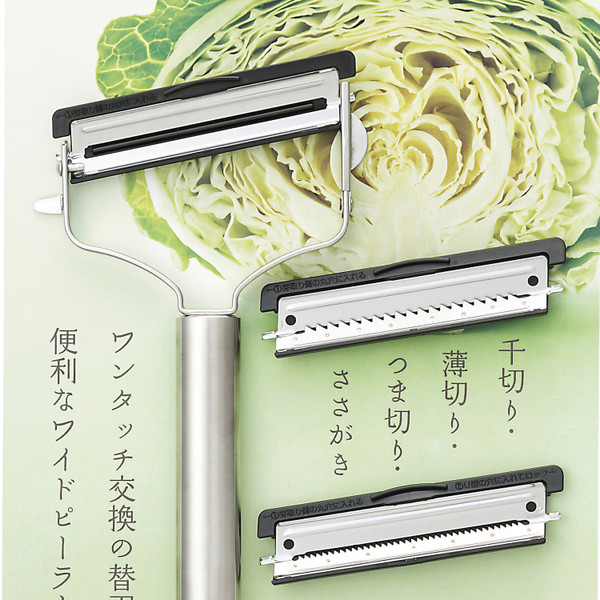 Image of Kai Wide Stainless Peeler with Changeable Blades 2