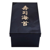 Black Seaweed Container - Half Size